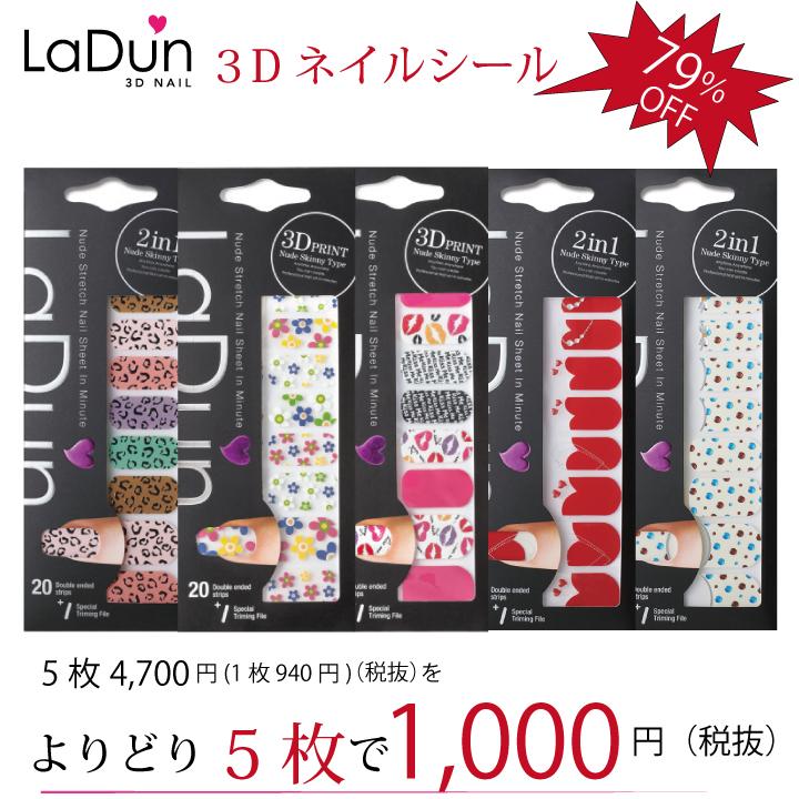 30万突破 LaDun(ラドュン)はヌードストレッチタイプで3Dプリント水にも強く剥がれにくい!