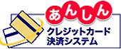韓国コスメ 通販サイト CeleBeayty(セレビューティ) 安心のクレジット決済
