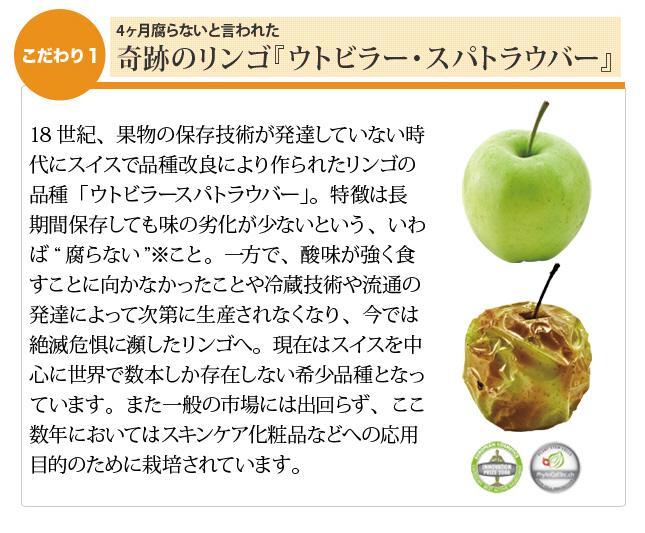 こだわり1 4カ月腐らないと言われた 奇跡のリンゴ『ウトビラー・スパトラウバ―』