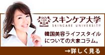 韓国コスメ 通販サイト CeleBeayty(セレビューティ)大家社長スキンケア大学コラム