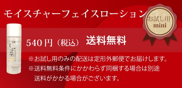 【お試し用】プラワンシー モイスチャーフェイスローション mini 30ml