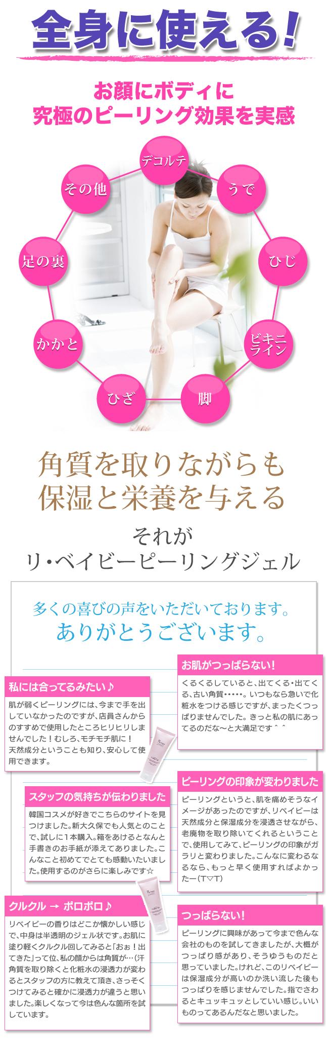 【A・CHUMAR】リ・ベイビー角質クリアピーリングジェル 70ml お肌が柔らかくなりくすみが一度で!