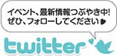 コスメ 通販 CeleBeayty(セレビューティ)のtwwiter