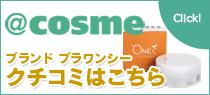 @cosme(アットコスメ)ブランド+ONEC(プラワンシー)の口コミはこちら