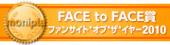 モニプラ FACEtoFACE章 ファンオブザイヤー2010