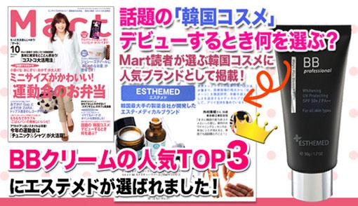 韓国コスメ 通販サイト CeleBeayty(セレビューティ)販売の話題の韓国コスメ エステメドBBクリームが3位に選ばれました。