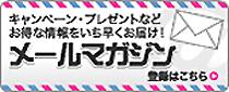 韓国コスメ 通販サイト CeleBeayty(セレビューティ)メールマガジン会員募集