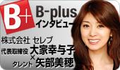 B-plus経営者インタビューに