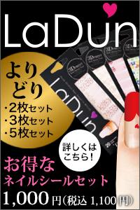 激安 ネイルシールセット1,000円